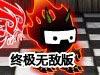 勇士传说2终极无敌版