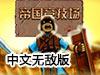 英雄角斗士中文无敌版