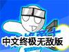 巅峰勇者1.91中文终极无敌正式版