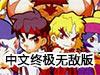 超黄金街霸4终极