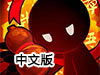 武斗�y章中文版