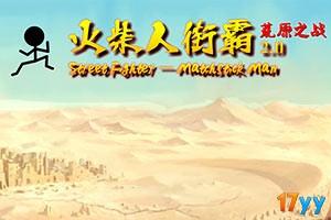 火柴人街霸2.0:荒原之战中文版