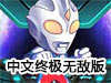 超奥特曼之战2中文终极无敌版