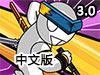 勇闯地下城3.0EX中文版(DNF3.0中文版,雷巴的冒险3.0中文版)