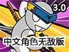 勇闯地下城3.0EX中文角色无敌版(DNF3.0中文角色无敌版,雷巴的冒险3.0中文角色无敌版)
