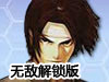 拳皇wing1.9�K�O�o�嘲�