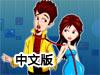 我的虚拟男友中文版(汉化版)