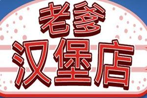 老爹汉堡店中文无敌版