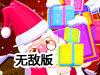 圣诞老人礼品店无敌版