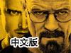 绝命毒师汉化版(中文版)