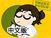 开家茶餐厅中文版
