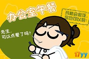 开家茶餐厅中文终极无敌版