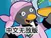 企鹅餐厅2中文无敌版
