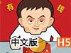 我是大厂长中文版