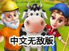 经营农场中文无敌版