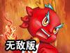 卡西龙之龙传奇无敌版
