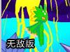 数码宝贝无敌版(究极进化)