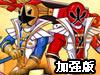 五星战队之超级武士加强版(侍战队真剑者加强版)