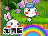 彩虹兔2强化版