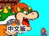 超级玛丽2013中文版(马里奥勇闯蘑菇地中文版)