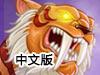 圣�`之塔中文版