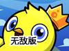小鸭寻宝旅途无敌版(小鸭子的寻宝之旅无敌版)