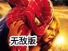 蜘蛛侠冒险记无敌版