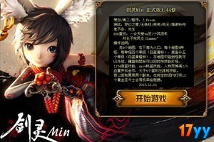 剑灵Min正式版1.44