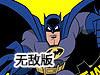 蝙蝠侠杀敌人无敌版