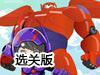 超能陆战队闯机器王国选关版