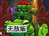 超级赤壁骑士无敌版(天启骑士传无敌版,Super Chibi Knight hacked)