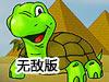 小乌龟探险旅途无敌版