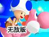 蘑菇头与耀西的冒险无敌版(耀西和蘑菇头的冒险无敌版)