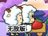 喜羊羊与灰太狼之智趣羊学堂无敌版