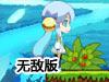 铃铛遇见小蓝莓2无敌版