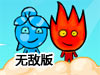 PK超级冰火人冒险3无敌版
