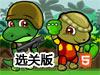 恐龙队冒险选关版