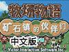 牧场物语矿石镇中文版