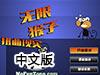 �o限猴子之扭曲�F��中文版