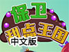 保卫甜点王国中文版