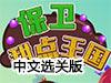 保卫甜点王国中文选关版