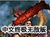 驱魔传说中文终极无敌单机版