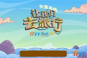 战斗旅途2中文版(让我们去旅行吧2)