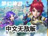 梦幻神游v1.2无敌版