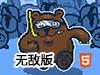 水肺熊大冒险无敌版