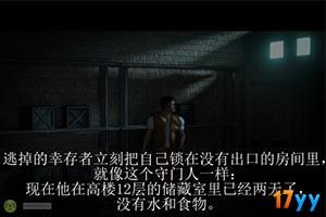 感染迷�m中文版