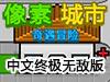 像素城市大冒险中文终极无敌版