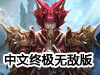 阿肯迪亚传奇第一章:圣战中文终极无敌版