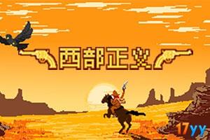 西部正义中文无敌版