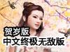 金庸群侠传2终极无敌贺岁版